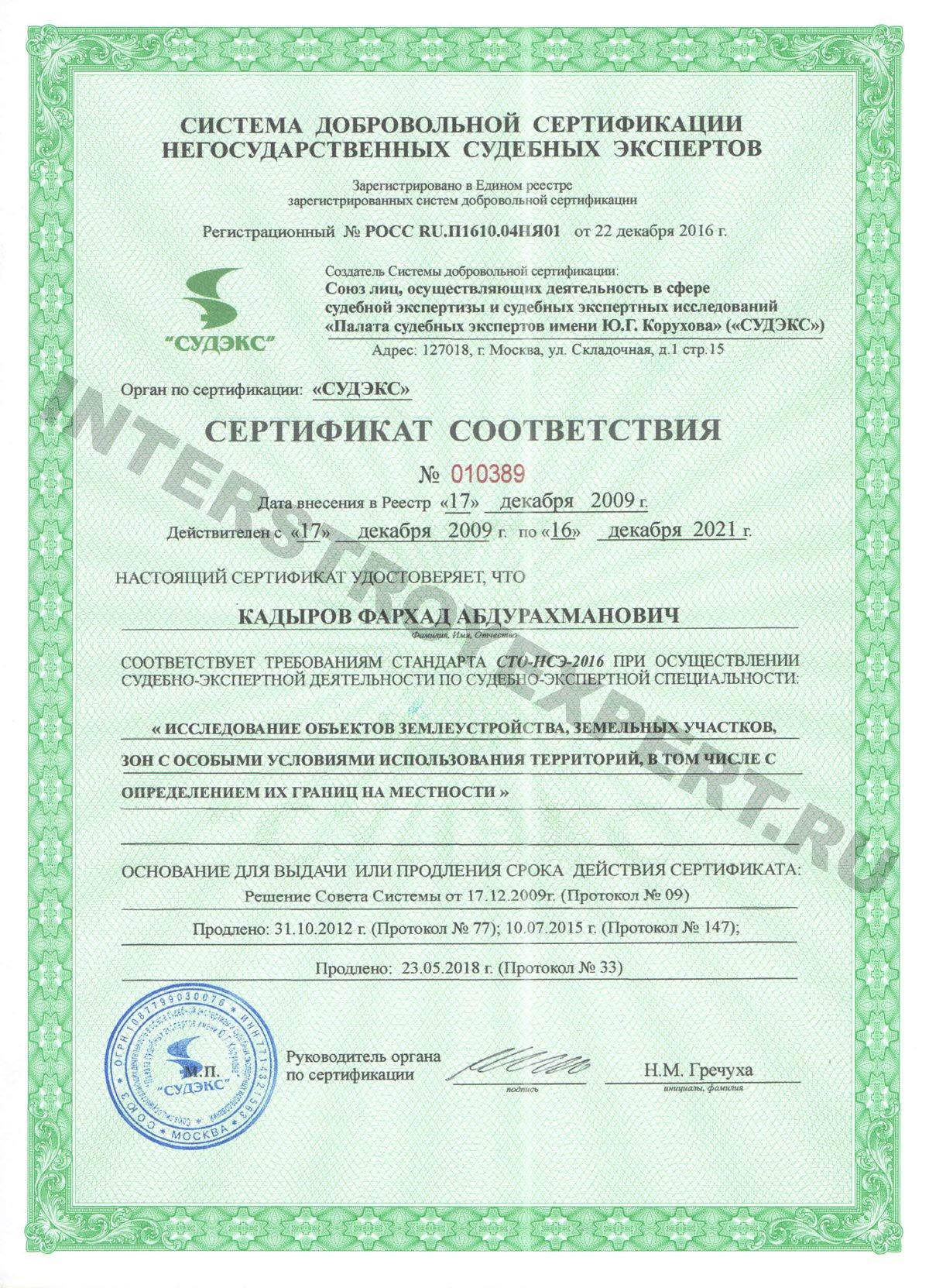 sudeks-kadyrov-zemelnyh-uchastkov